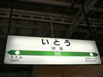 伊東4.JPG